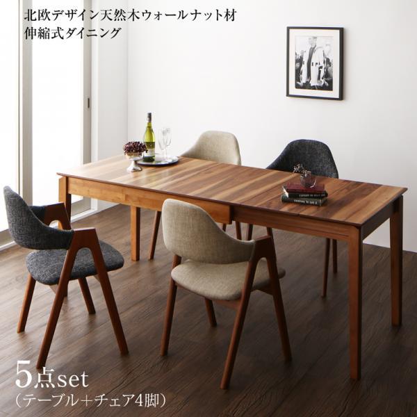 北欧デザイン天然木ウォールナット材 伸縮式ダイニング duree デュレ 5点セット(テーブル+チェア4脚) W120-180 「エクステンションテーブル 簡単伸縮テーブル チェア2脚入り 」
