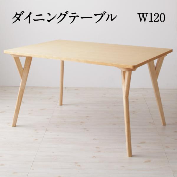 座り心地にこだわったポケットコイルリビングダイニング Edd エド ダイニングテーブル W120 天然木 美しい木目 ウレタン塗装