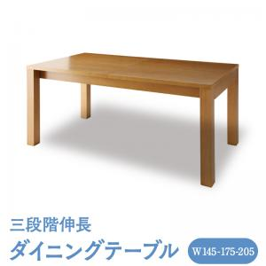 北欧デザイン 伸縮式テーブル 回転チェア ダイニング Sual スアル ダイニングテーブル W145-205  テーブルのみ  「エクステンションテーブル スライド式 簡単伸縮式テーブル 足もと広々、出入り楽々」