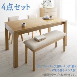 北欧デザイン 伸縮式テーブル 回転チェア ダイニング Sual スアル 4点セット(テーブル+チェア2脚+ベンチ1脚) W120-180 ベンチ2P「エクステンションテーブル おしゃれでコンパクトな回転チェア