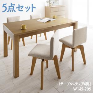 北欧デザイン 伸縮式テーブル 回転チェア ダイニング Sual スアル 5点セット(テーブル+チェア4脚) W145-205 「エクステンションテーブル おしゃれでコンパクトな回転チェア」