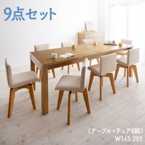 北欧デザイン 伸縮式テーブル 回転チェア ダイニング Sual スアル 9点セット(テーブル+チェア8脚) W145-205 「エクステンションテーブル おしゃれでコンパクトな回転チェア ベンチ」