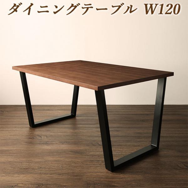 座り心地にこだわったポケットコイルリビングダイニング Reymart レイマート ダイニングテーブル W120   天然木ウォールナット材 木目 高級木材 ウレタン塗装 異素材