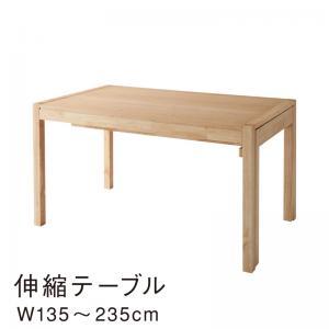 北欧モダンデザインスライド伸縮テーブルダイニング Troyes トロア テーブル W135-235  「エクステンションテーブル スライド式 簡単伸縮テーブル 木目の美しい、天然木 」