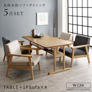 北欧モダンデザイン木肘ソファダイニング Ecrail エクレール 5点セット(テーブル+1Pソファ4脚) W120  棚付きテーブル 美しい木目の天板 デザイナーズソファ