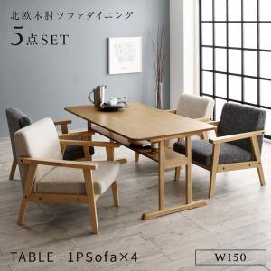 北欧モダンデザイン木肘ソファダイニング Ecrail エクレール 5点セット(テーブル+1Pソファ4脚) W150  棚付きテーブル 美しい木目の天板 デザイナーズソファ