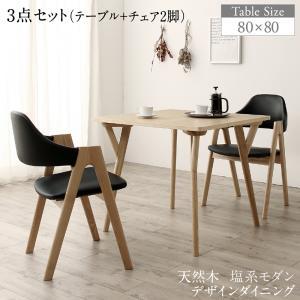 天然木 塩系モダンデザインダイニング NOJO ノジョ 3点セット(テーブル+チェア2脚) W80  「天然木 ダイニングセット 3点セット ダイニングテーブル デザインチェア 木目 美しい チェア いす」