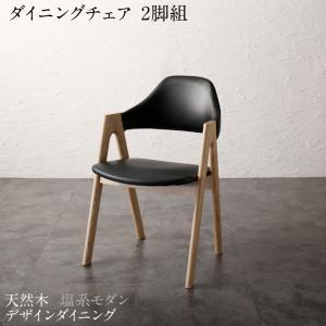 天然木 塩系モダンデザインダイニング NOJO ノジョ ダイニングチェア 2脚組   デザインチェア いす 飾るように、暮らす 美しい 身体にフィットし、心地よい座り心地 レザー PVC