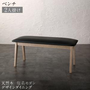 天然木 塩系モダンデザインダイニング NOJO ノジョ ベンチ 2P  家具 インテリア 椅子 腰掛け ダイニングベンチ 座面PVC 玄関に置いても