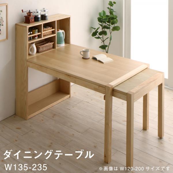 テーブルトップ収納付き スライド伸縮テーブル ダイニング Tamil タミル ダイニングテーブル W135-235