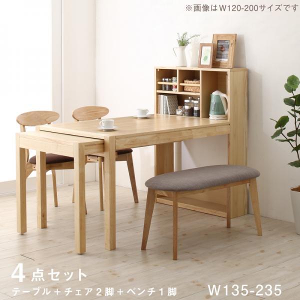 テーブルトップ収納付き スライド伸縮テーブル ダイニング Tamil タミル 4点セット(テーブル+チェア2脚+ベンチ1脚) W135-235  いろいろ使える スライド伸縮テーブル スタッキングチェア 便利なベンチ