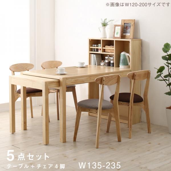 テーブルトップ収納付き スライド伸縮テーブル ダイニング Tamil タミル 5点セット(テーブル+チェア4脚) W135-235  いろいろ使える スライド伸縮テーブル スタッキングチェア