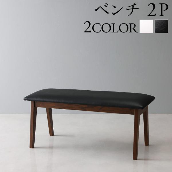 天然木ウォールナット材モダンデザイン伸縮式ダイニングセット Monoce モノーチェ ベンチ 2P 単品 いす レザー PVC 小物置きや玄関