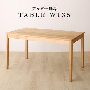 天然木アルダー無垢材ダイニング Catenary カテナリー ダイニングテーブル W135  お子様にもやさしい、角丸加工 シンプルなデザイン