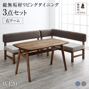 総無垢バーチ材リビングダイニング Anette アネッテ 3点セット(テーブル+2Pソファ1脚+アームソファ1脚) 右アーム W120  天然木 棚付きテーブル 美しいソファ 洗練されたデザイン 長く座っていても疲れません