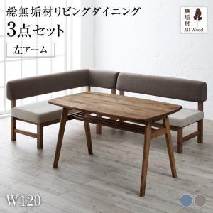 総無垢バーチ材リビングダイニング Anette アネッテ 3点セット(テーブル+2Pソファ1脚+アームソファ1脚) 左アーム W120  天然木 棚付きテーブル 美しいソファ 洗練されたデザイン 長く座っていても疲れません