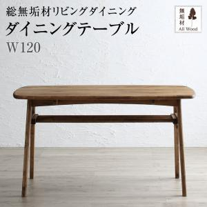 総無垢バーチ材リビングダイニング Anette アネッテ ダイニングテーブル W120  天然木 棚付きテーブル