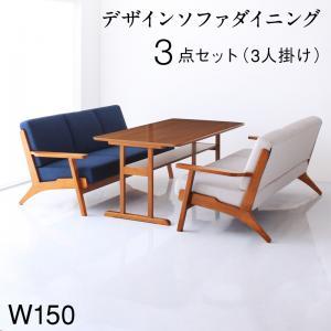 北欧モダンデザイン 木肘ソファダイニング Lulea.SD ルレオ・エスディ 3点セット(テーブル+3Pソファ2脚) W150  ダイニング3点セット 棚付きテーブル 美しい木目の天板 デザイナーズソファ 3人掛けソファ