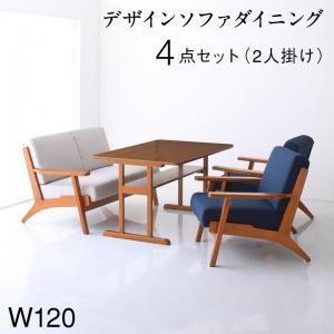 北欧モダンデザイン 木肘ソファダイニング Lulea.SD ルレオ・エスディ 4点セット(テーブル+2Pソファ1脚+1Pソファ2脚) W120  ダイニング4点セット 棚付きテーブル 美しい木目の天板 デザイナーズソファ 1人掛け 2人掛け
