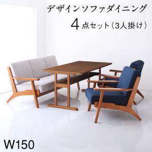 北欧モダンデザイン 木肘ソファダイニング Lulea.SD ルレオ・エスディ 4点セット(テーブル+3Pソファ1脚+1Pソファ2脚) W150  ダイニング4点セット 棚付きテーブル 美しい木目の天板 デザイナーズソファ 1人掛け 3人掛け