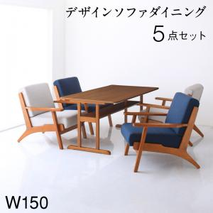 北欧モダンデザイン 木肘ソファダイニング Lulea.SD ルレオ・エスディ 5点セット(テーブル+1Pソファ4脚) W150  ダイニング5点セット 棚付きテーブル 美しい木目の天板 デザイナーズソファ 1人掛け