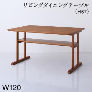 北欧モダンデザイン 木肘ソファダイニング Lulea.SD ルレオ・エスディ ダイニングテーブル W120  天然木  棚付きテーブル 美しい木目の天板 ウレタン塗装 手入れ簡単 兼ね備えた機能美 T字脚