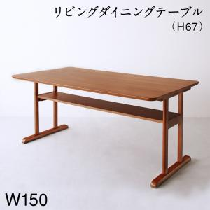 北欧モダンデザイン 木肘ソファダイニング Lulea.SD ルレオ・エスディ ダイニングテーブル W150  天然木  棚付きテーブル 美しい木目の天板 ウレタン塗装 手入れ簡単 兼ね備えた機能美 T字脚
