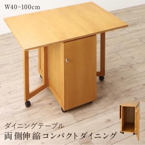 収納庫付き両側バタフライ天板コンパクト伸縮ダイニング Salute サルーテ ダイニングテーブル W40-100  畳むとコンパクト 伸縮テーブル