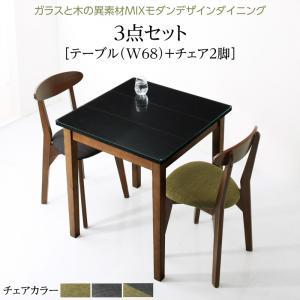 ガラスと木の異素材MIXモダンデザインダイニング Glassik グラシック 3点セット(テーブル+チェア2脚) W68 ダイニング3点セット オシャレ 強化ガラステーブル 手入れ楽々 木の温もりも感じる異素材MIX  スタッキングチェア