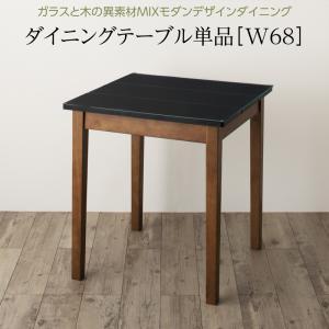 ガラスと木の異素材MIXモダンデザインダイニング Glassik グラシック ダイニングテーブル W68 オシャレ 強化ガラステーブル 手入れ楽々 木の温もりも感じる異素材MIX