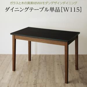 ガラスと木の異素材MIXモダンデザインダイニング Glassik グラシック ダイニングテーブル W115 オシャレ 強化ガラステーブル 手入れ楽々 木の温もりも感じる異素材MIX