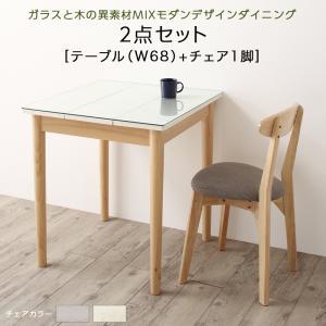 ガラスと木の異素材MIXモダンデザインダイニング Noin ノイン 2点セット(テーブル+チェア1脚) W68 ダイニング2点セット オシャレ 強化ガラステーブル 手入れ楽々 木の温もりも感じる異素材MIX スタッキングチェア