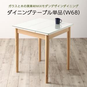 ガラスと木の異素材MIXモダンデザインダイニング Noin ノイン ダイニングテーブル W68  オシャレ 強化ガラステーブル 手入れ楽々 木の温もりも感じる異素材MIX