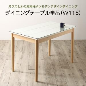 ガラスと木の異素材MIXモダンデザインダイニング Noin ノイン ダイニングテーブル W115 オシャレ 強化ガラステーブル 手入れ楽々 木の温もりも感じる異素材MIX