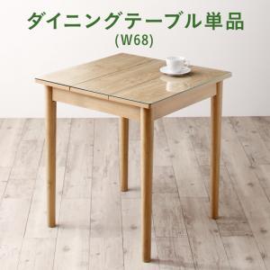 ガラスと木の異素材MIXモダンデザインダイニング Noines ノイネス ダイニングテーブル W68 オシャレ 強化ガラステーブル お手入れ楽々 木の温もりも感じる異素材MIX