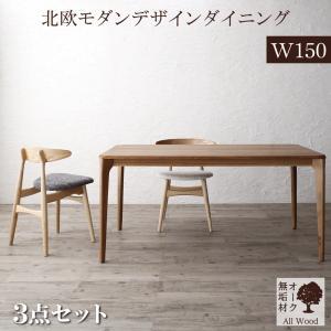 天然木オーク無垢材テーブル北欧モダンデザインダイニング GREAM グリーム 3点セット(テーブル+チェア2脚) W150  北欧 木目 ダイニング3点セット ダイニングテーブル 北欧デザインチェア