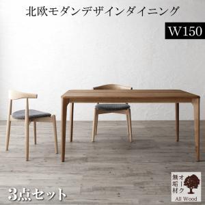 天然木オーク無垢材テーブル北欧モダンデザインダイニング JITER ジター 3点セット(テーブル+チェア2脚)W150  北欧 木目 ダイニング3点セット ダイニングテーブル 北欧デザインチェア