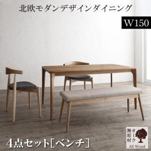 天然木オーク無垢材テーブル北欧モダンデザインダイニング JITER ジター 4点セット(テーブル+チェア2脚+ベンチ1脚)W150  北欧 木目 ダイニング4点セット ダイニングテーブル 北欧デザインチェア ベンチ いす