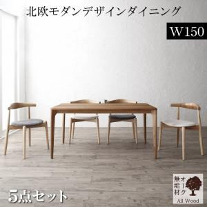 天然木オーク無垢材テーブル北欧モダンデザインダイニング JITER ジター 5点セット(テーブル+チェア4脚)W150  北欧 木目 ダイニング5点セット ダイニングテーブル 北欧デザインチェア ベンチ いす