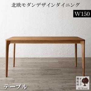 天然木オーク無垢材テーブル北欧モダンデザインダイニング JITER ジター ダイニングテーブルW150  北欧 木目 テーブル シンプルかつ洗練されたデザイン