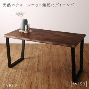 天然木ウォールナット無垢材ダイニング ANRAVEL アンラベル ダイニングテーブル W150   モダンデザインテーブル 木目 美しい耳付き天板 ウレタン塗装