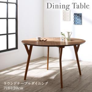 北欧デザインラウンドテーブルダイニング Knut クヌート ダイニングテーブル 直径120 単品   丸型  円形テーブル 天然木 ウォールナット 最高木材 木目 360°美形ダイニングテーブル
