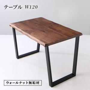 天然木ウォールナット無垢材の高級デザイナーズダイニング The WN ザ・ダブルエヌ ダイニングテーブル W120   モダンデザインテーブル 木目 美しい耳付き天板 ウレタン塗装