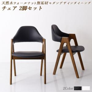 天然木ウォールナット無垢材モダンデザインダイニング shtoarl シュトール ダイニングチェア 2脚組   デザインチェア いす 飾るように、暮らす 美しい 身体にフィットし、心地よい座り心地 レザー PVC