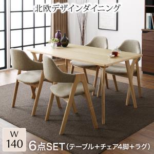 北欧デザインダイニング laurus ラウルス 6点セット(テーブル+チェア4脚+ラグ) W140  「家具 ダイニング6点セット 天然木 テーブル ウレタン塗装 デザインチェア ダイニングラグ