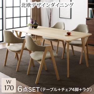 北欧デザインダイニング laurus ラウルス 6点セット(テーブル+チェア4脚+ラグ) W170  「家具 ダイニング6点セット 天然木 テーブル ウレタン塗装 デザインチェア ダイニングラグ