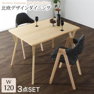 北欧デザインダイニング laurus ラウルス 3点セット(テーブル+チェア2脚) W120  「家具 ダイニング3点セット 天然木 テーブル ウレタン塗装 デザインチェア