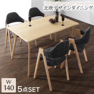北欧デザインダイニング laurus ラウルス 5点セット(テーブル+チェア4脚) W140  「家具 ダイニング5点セット 天然木 テーブル ウレタン塗装 デザインチェア