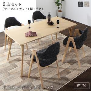 北欧モダンデザインダイニング actif アクティフ 6点セット(テーブル+チェア4脚+ラグ) W170  「家具 ダイニング4点セット 天然木 テーブル ウレタン塗装 デザインチェア ダイニングラグ