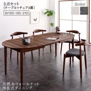 天然木ウォールナット伸長式オーバルデザイナーズダイニング Jusdero ジャスデロ 5点セット(テーブル+チェア4脚) W160-210 「木目 美しい 3段階エクステンションテーブル デザインチェア スタッキングチェア 」